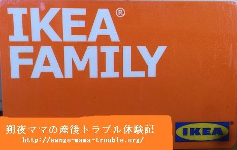 IKEAメンバーズカード