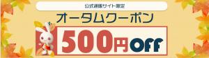 西松屋クーポン